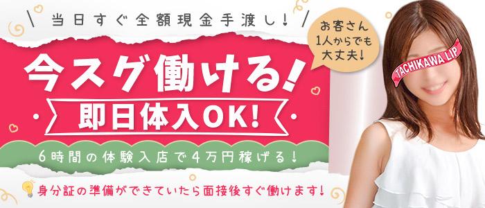 体験入店・立川LIP(リップグループ)