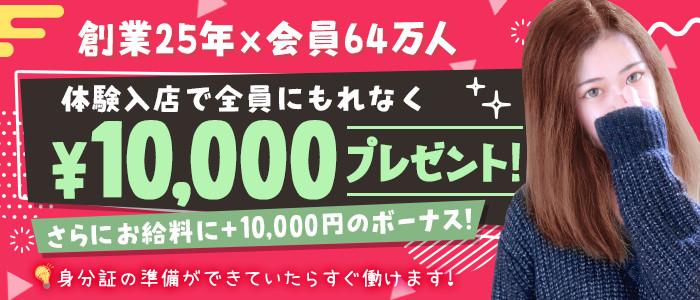 立川LIP(リップグループ)の体験入店求人画像