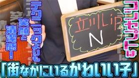 立川LIP(リップグループ)の求人動画