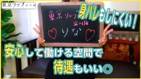東京リップ 立川店(旧:立川Lip)に在籍する女の子のお仕事紹介動画
