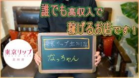 東京リップ 立川店(旧:立川Lip)のスタッフによるお仕事紹介動画