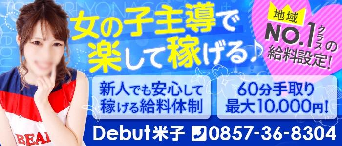 Debut(デビュー)