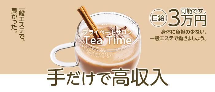 プライベートサロン Tea Time