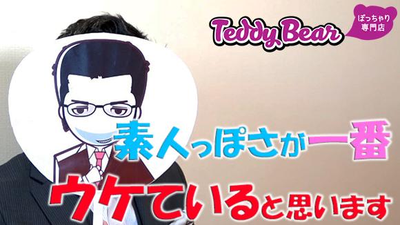 テディベア京都の求人動画