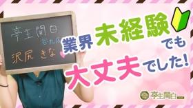 亭主関白に在籍する女の子のお仕事紹介動画