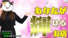 SUTEKIな奥様は好きですか?に在籍する女の子のお仕事紹介動画