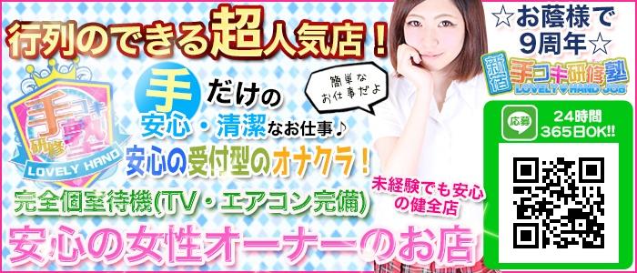 手コキ研修塾の求人画像