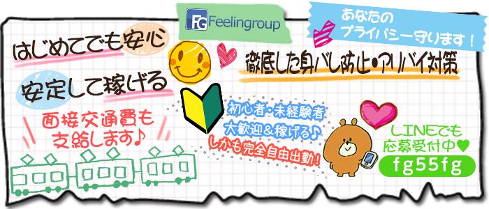 手コキdeフィーリングin横浜(フィーリングループ)