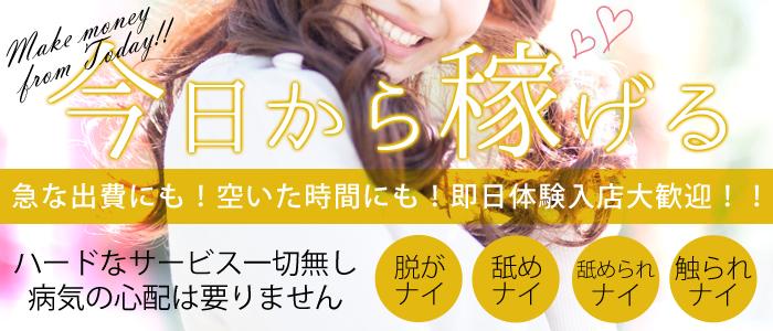 体験入店・手コキ専門店 TEKOKI Labo