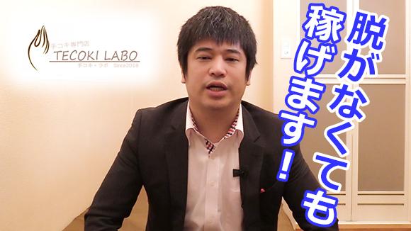 手コキ専門店 TEKOKI Laboの求人動画