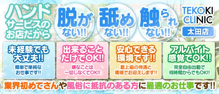未経験・手コキクリニック太田店
