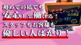 てこきのじかん 大久保店の求人動画