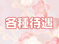 スーパー料亭天女宇都宮で働くメリット3