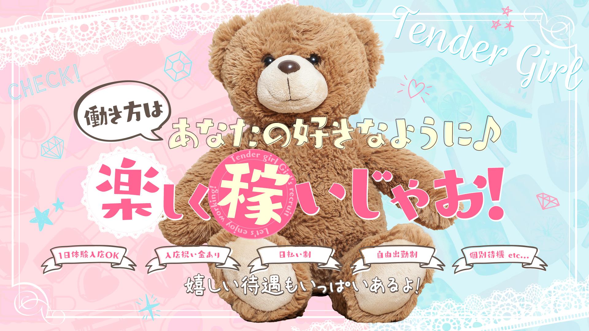 Tender Girl 仙台-テンダーガール-の求人画像