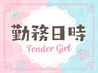 Tender Girl 仙台-テンダーガール-で働くメリット1