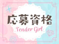 Tender Girl 仙台-テンダーガール-で働くメリット2