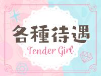 Tender Girl 仙台-テンダーガール-で働くメリット3