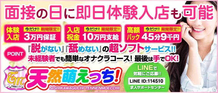 体験入店・天然萌えっち!