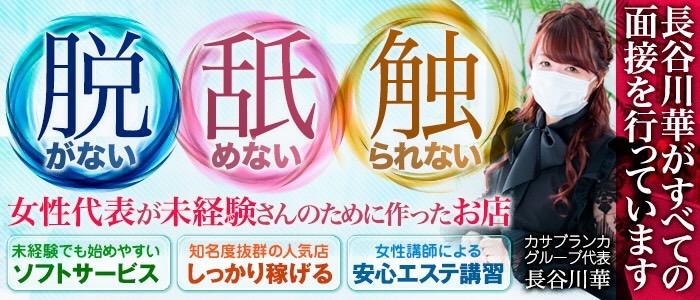 天使のゆびさき岡山店(カサグループ)の求人画像