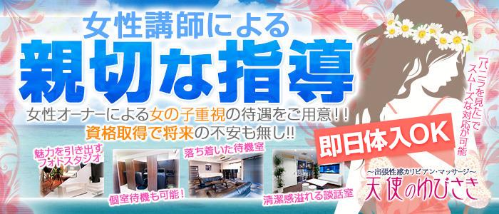 体験入店・天使のゆびさき岡山店(カサグループ)
