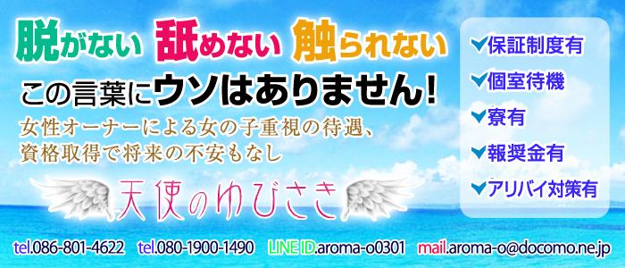 天使のゆびさき岡山店(カサグループ)の体験入店求人画像