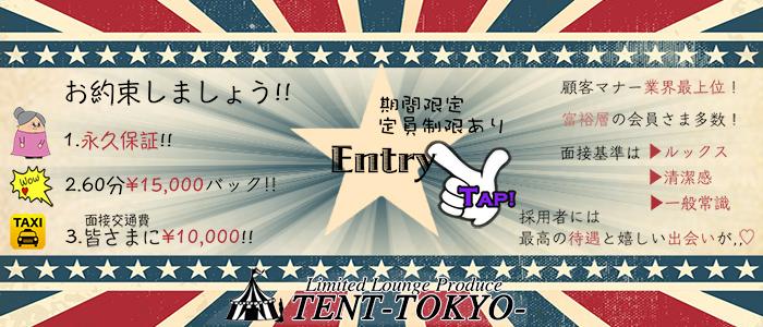 会員制ラウンジプロデュース TENT-TOKYO-