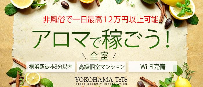 横浜TeTe(テテ)