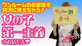 仙台サンキューの求人動画