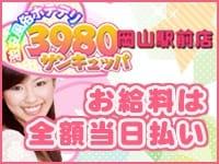 ホテデリ3980 岡山駅前店