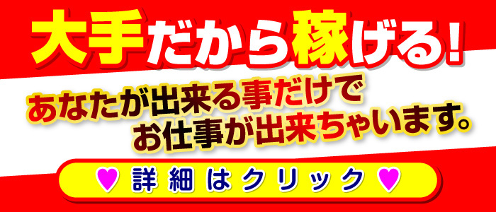 体験入店・平成女学園桜町校