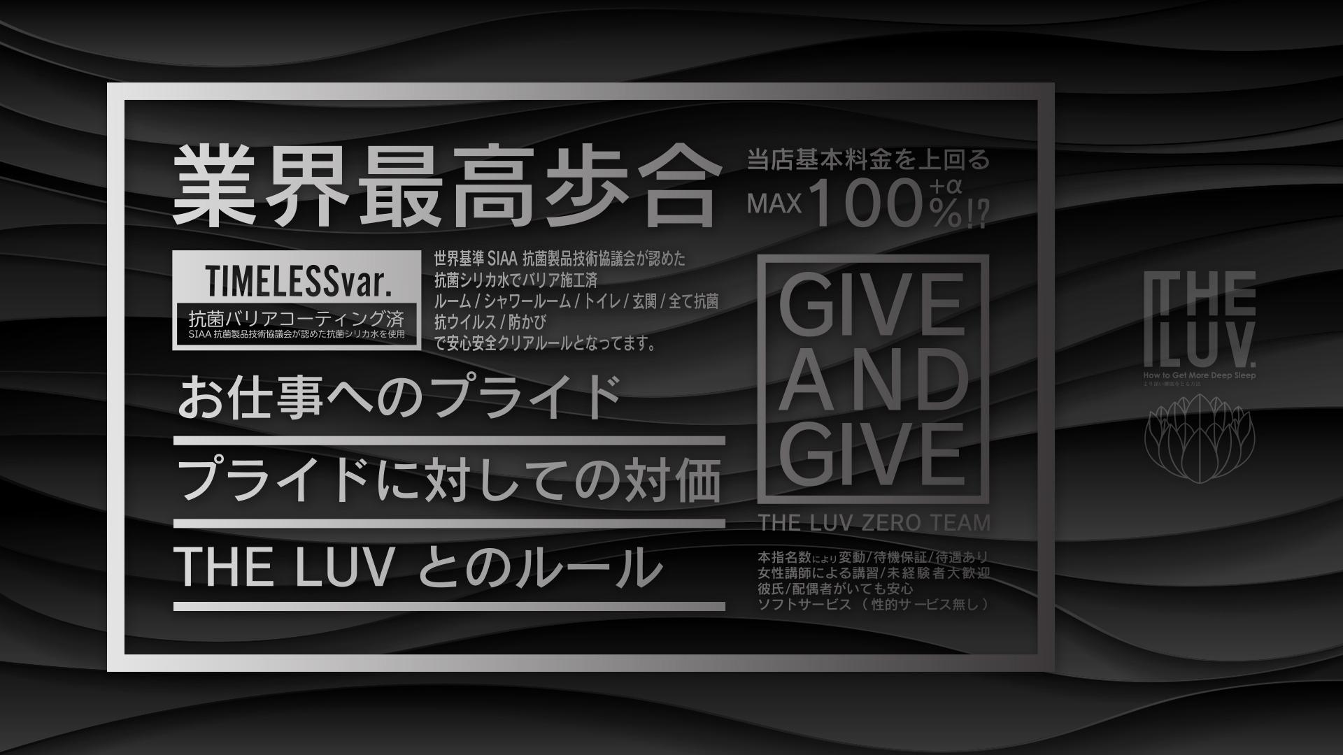 THE LUVの求人画像