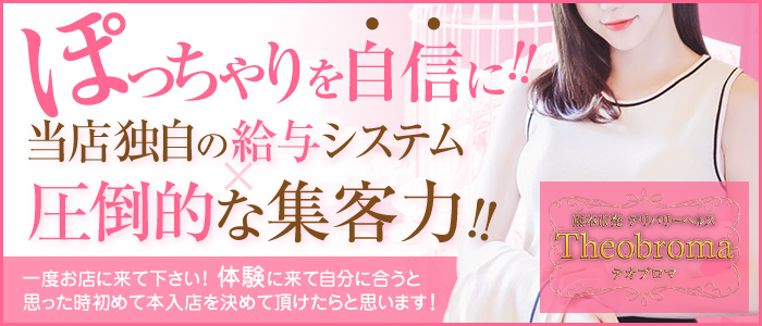 ぽちゃカワ&熟女専門店Theobroma