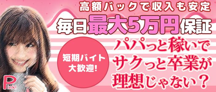 PINK!の求人画像