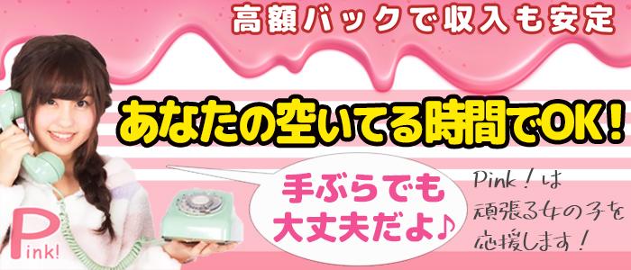 PINK!の体験入店求人画像
