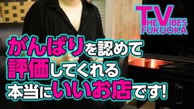 The Vibes福岡~これがデリヘルだ~の求人動画