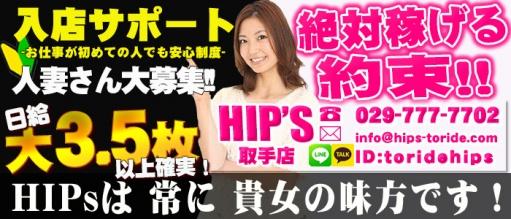 Hip's取手店