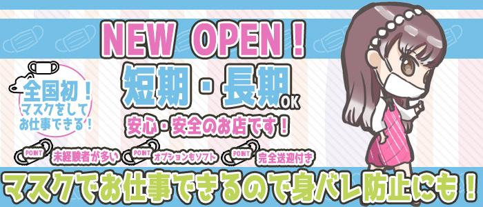 仙台手コキ専門店 スリープレミアムの出稼ぎ求人画像