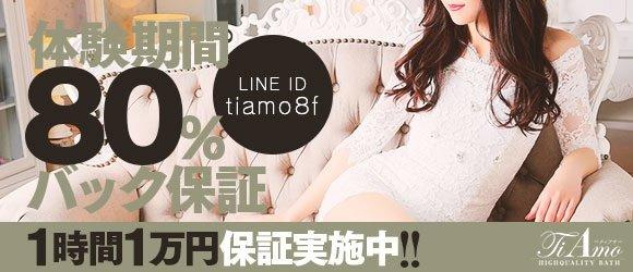 Ti Amo(ティアモ)の体験入店求人画像