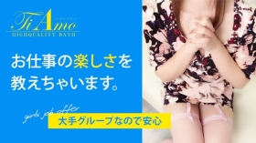 Ti Amo(ティアモ)のバニキシャ(女の子)動画