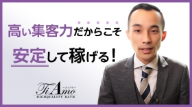 Ti Amo(ティアモ)のバニキシャ(スタッフ)動画