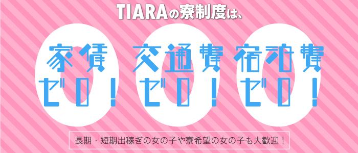 手コキ専門店 TIARA-ティアラ-の出稼ぎ求人画像