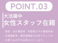 手コキ専門店 TIARA-ティアラ-で働くメリット3