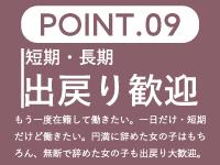 手コキ専門店 TIARA-ティアラ-で働くメリット9