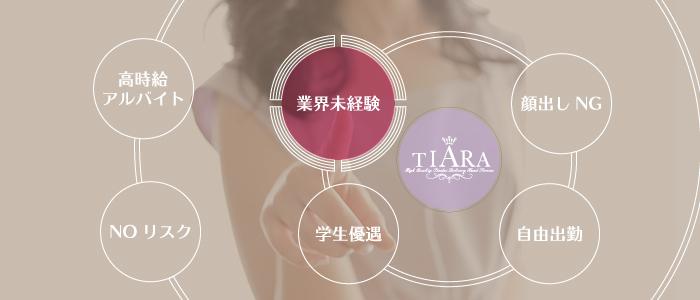 手コキ専門店 TIARA-ティアラ-の未経験求人画像