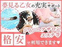 千葉アロマプリンセス