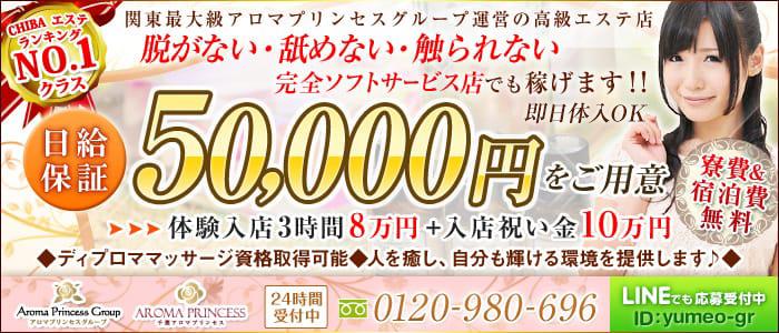 体験入店・千葉アロマプリンセス