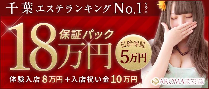 千葉アロマプリンセス(ユメオトグループ)の体験入店求人画像