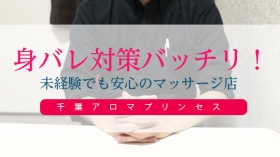 千葉アロマプリンセス(ユメオトグループ)の求人動画