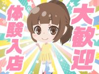 Tiffany~ティファニー~大和店で働くメリット6