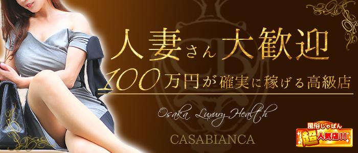 人妻・熟女・CASA BIANCA(カーサビアンカ)